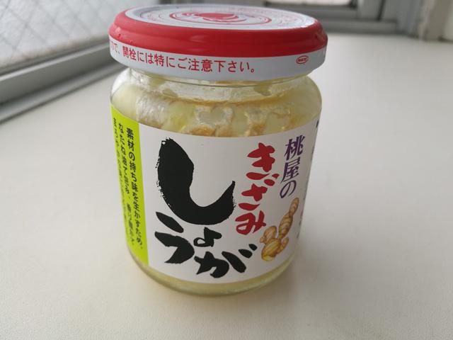 『桃屋のきざみしょうが』です。ほのかな酸味と油のおいしさを生姜がアシストします。