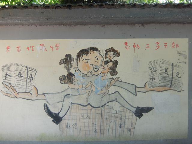 現代中国の煩悩地獄絵図といおうか。札束から不動産から女性・タバコまでなんでもござれ。