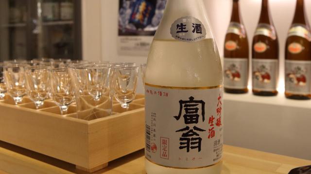北川本家の「富翁 大吟醸 生酒」。