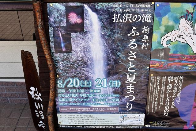 毎年恒例「払沢の滝 ふるさと夏祭り」。ポスターに薪フェスの文字はないが