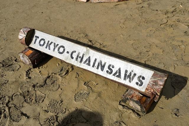 「東京チェンソーズ」は奥多摩地方を拠点とする林業会社