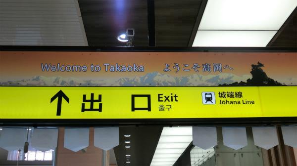 そして、2時間ほどで富山県の高岡市に到着。ようこそ高岡へ。