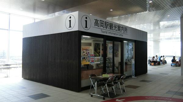 高岡駅にある観光案内所で、昆布のことを聞くことにした。