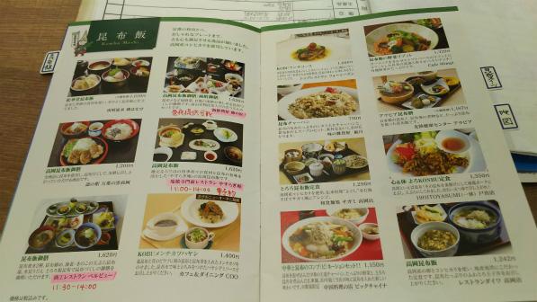 これが昆布飯である。和食と中華、そして洋食もあるようだ。