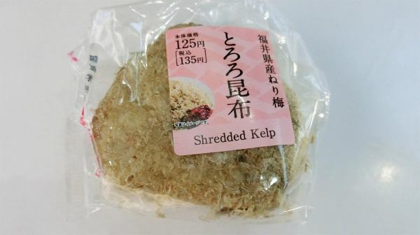ちなみに昆布のおにぎりはコンビニでも手に入る。東京でもたまに見るが、富山ではよく見る。