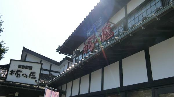 観光案内所でもおすすめされた柿の匠(かきのしょう)。