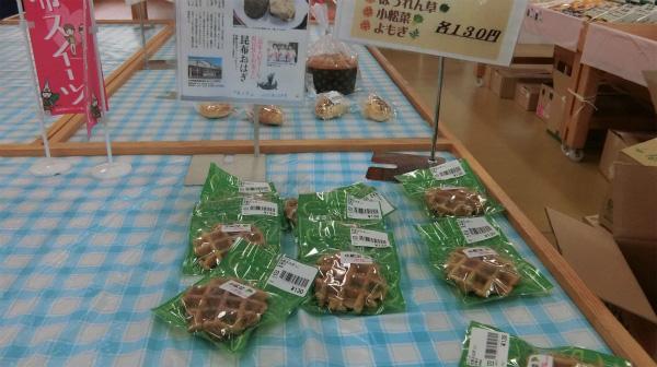 昆布おはぎについて最初、たくさんあると思ったが、小松菜のワッフルだった。昆布おはぎは今年になってから見ていないらしい。