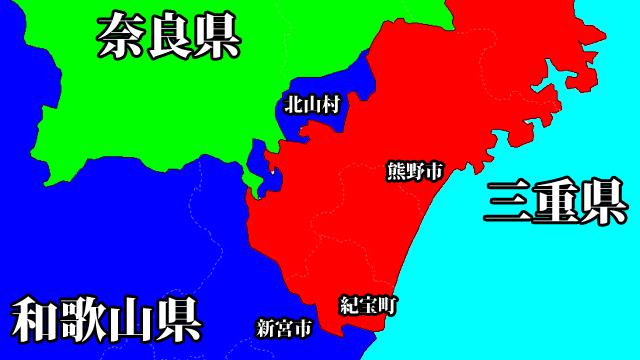 赤=三重県、緑=奈良県、青=和歌山県