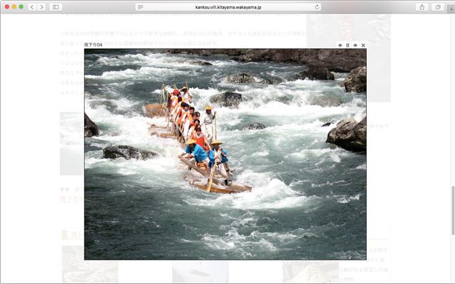北山村の観光筏下り・北山村観光サイト