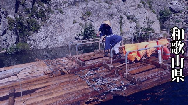 解体される筏