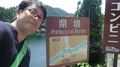 北山村、県境マニアを意識してか、じゃっかん県境案内に力をいれはじめている