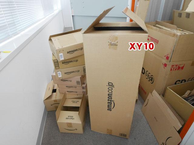 Amazon箱には、ありとあらゆるサイズがある。これは私が持っている巨大箱のひとつ、XY10。横に写っているのが、先の写真にあったXM01~08なので、比べると相当でかいというのが分かるだろう