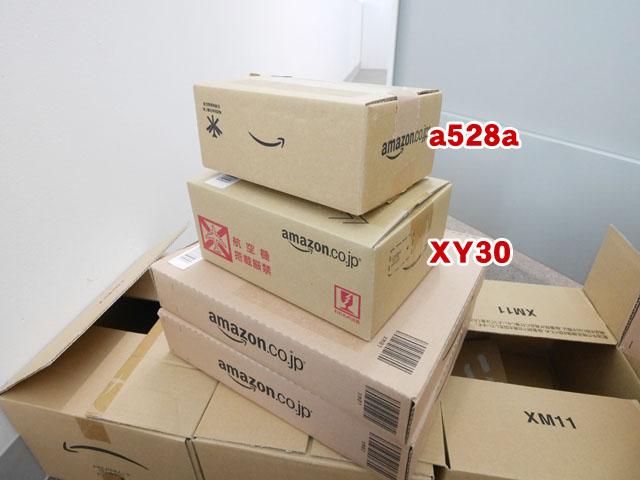 もちろん小さい箱もある。上段のは、おそらく現在は廃番になっているa528aという箱で、私が所有している中で最小の箱。二段目のXY30は、現在も入手できる小型の箱。文庫本を送るのにちょうどいいくらいのサイズだ