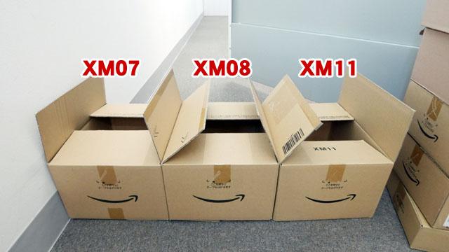例えばこれは、XM07、XM08、XM11なのだが、