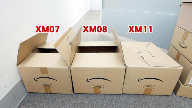 裏返すと、XM11だけ箱の種類が違うのは分かる。それは分かるのだが、この微妙な違いをどう使い分けているのだろうか。ちなみに、同じサイズで別の型番を持つ箱は、これ以外にもいくつか確認している
