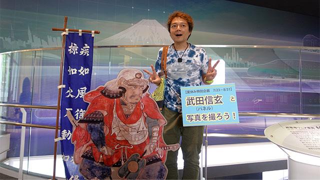 館内にあった「武田信玄と写真を撮ろう」コーナーにもすかさず参加