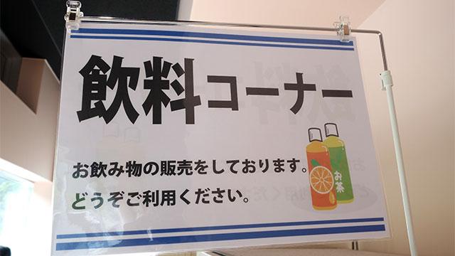 リニア見学コーナーの向かいにあった飲料コーナー。説明の当たり前さに静かにうなずく。