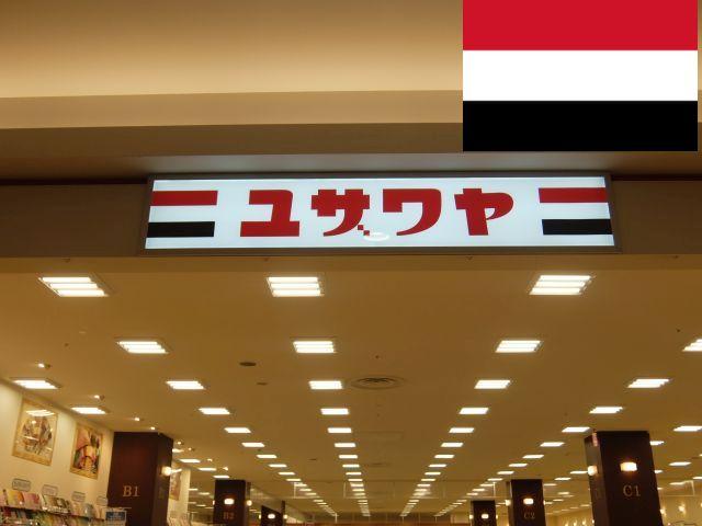 ユザワヤはイエメン。 エジプトやイラクやシリアにも似ている中東系