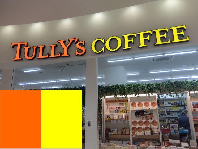 オレンジと黄色でタリーズコーヒー旗