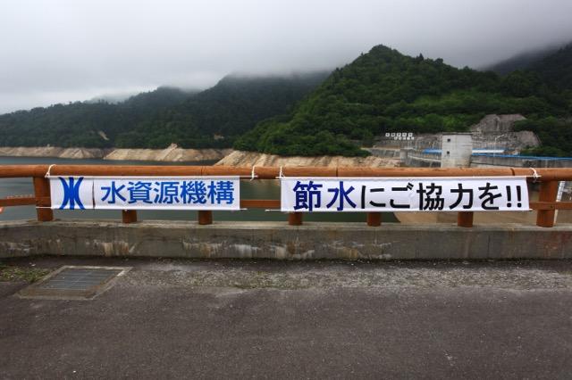 見に行ったダムでもこの標語が