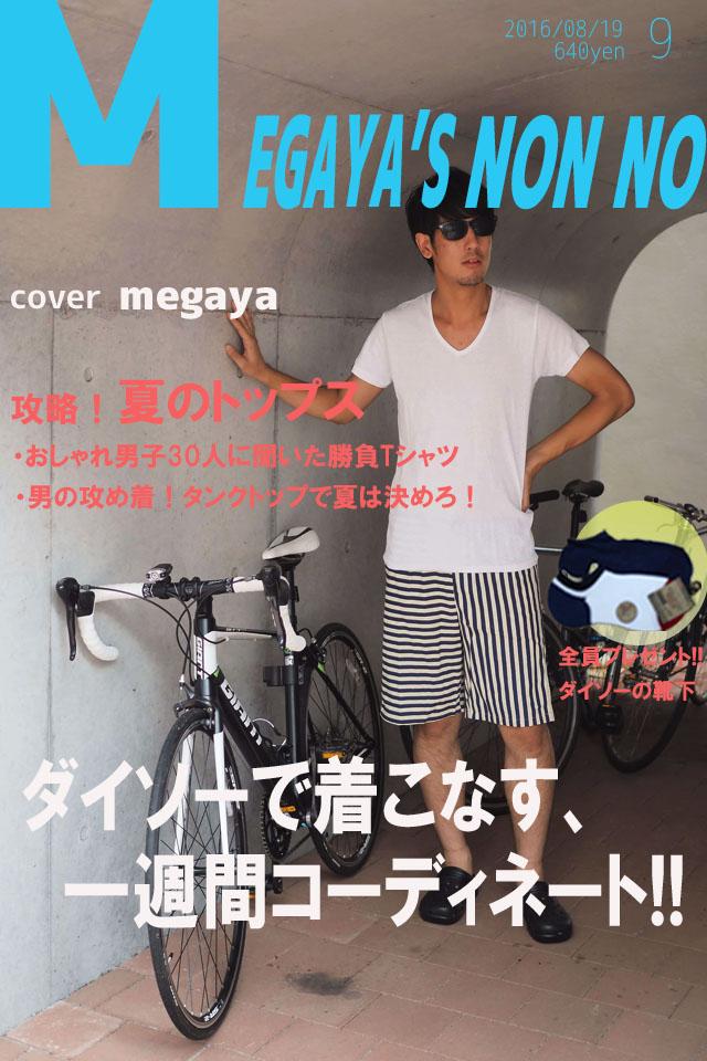 Megaya's non no創刊。
