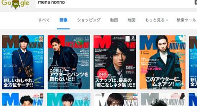 Men's non noの表紙はやっぱりカッコイイ。真似しようと思ってやったけど、配色やフォントなどのセンスが段違いにすごい。