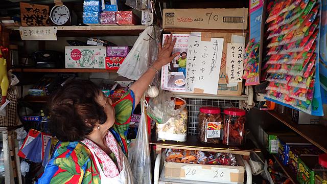 40円のこぶつゆラーメンはなくなりましたが、駄菓子屋としてまだまだ元気に営業中でした。