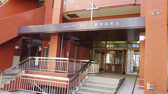 日本ナザレン教団三軒茶屋教会