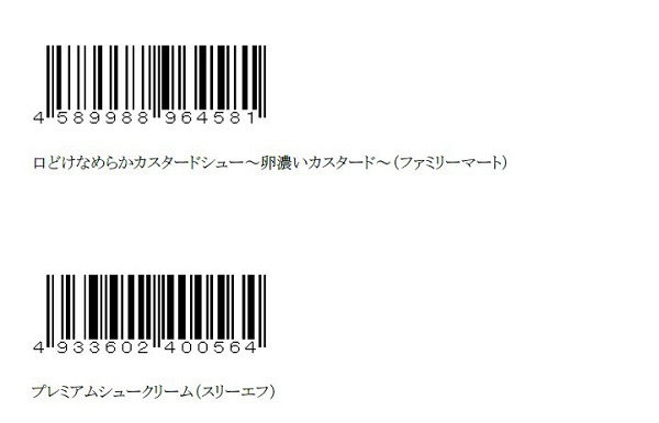 インターネットのウェブサービスでバーコードを作成し、これを印刷する。