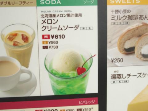 Sが560円、M610円、L730円の3サイズ展開。