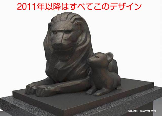 最新ライオン像。子ライオンの親ライオンを見る目がかわいい。