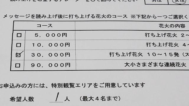 3万円払います!