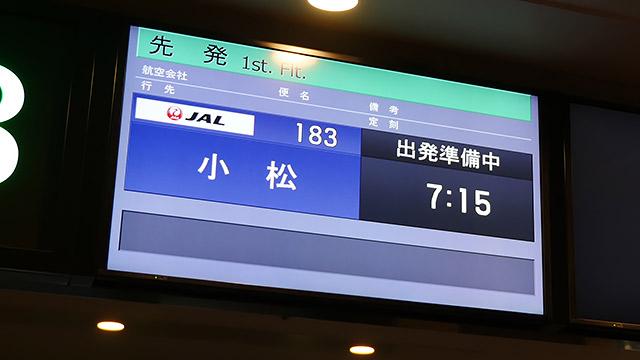 まずは小松空港へ