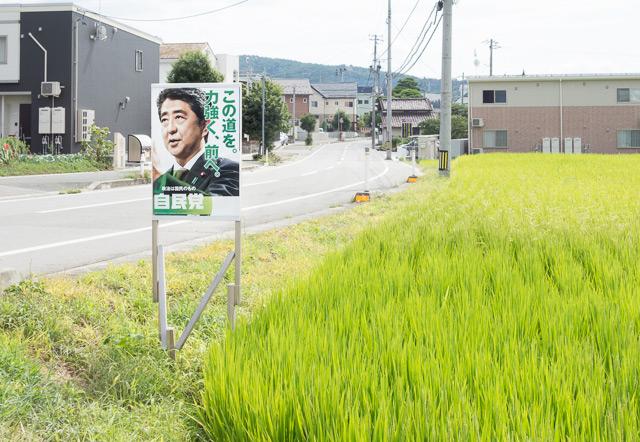 見計らったように、途中「この道を。力強く、前へ」という首相からのメッセージを目にした。はじめて、彼、良いこと言うじゃないか、と思った。