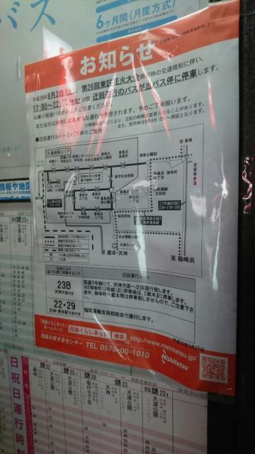 「お知らせ」西鉄バス・投稿:KASHII@西鉄バス路線図