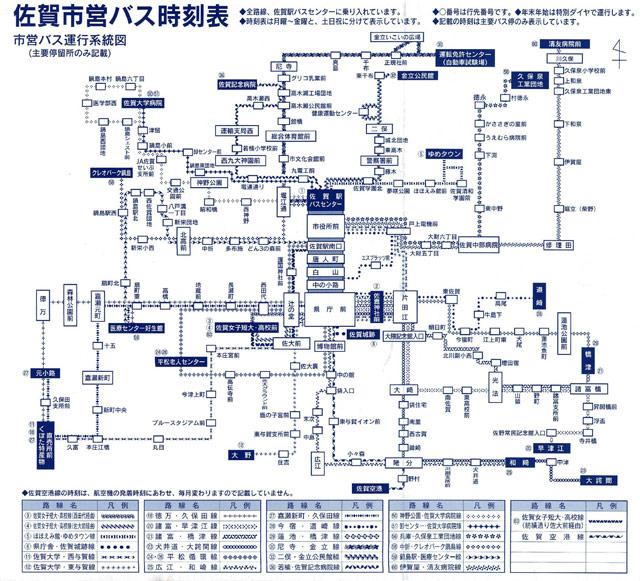 佐賀市営バス路線図・投稿:yukai3chome