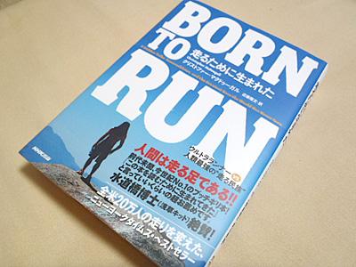 ランナーの間ではかなり有名な本です。