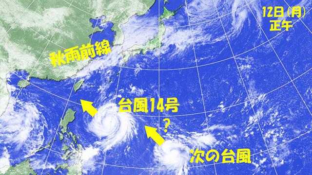 秋雨前線、台風、そして次の台風…。そんな、にぎやかじゃなくていいんですけど…。
