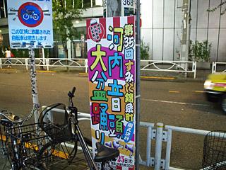 東京の音楽関係者が「大阪のすごいダンスミュージックを紹介しよう」とはじめたこの祭りも、今年で早35回目。