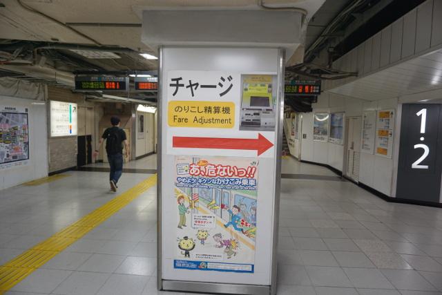 精算機ではチャージが出来ます!ということを大きくアピールしがちであることも精算機案内の特徴(新宿駅)。