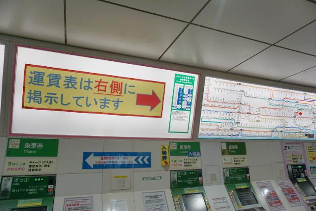 「運賃表がある」ということを説明している(高田馬場駅)。