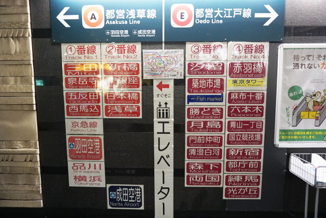 注意書きではないが行き先をたくさん貼ってしまうパターンもある(大門駅)。