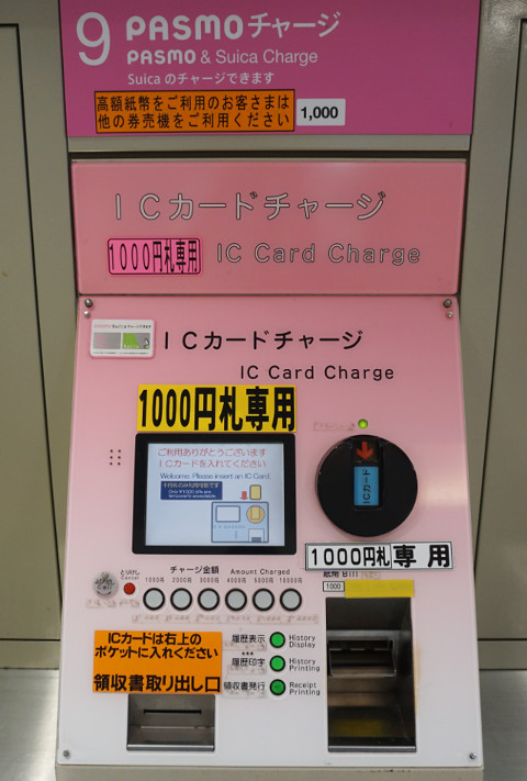 1000円しか使えません!ということが4箇所も書いてある(池袋駅)。