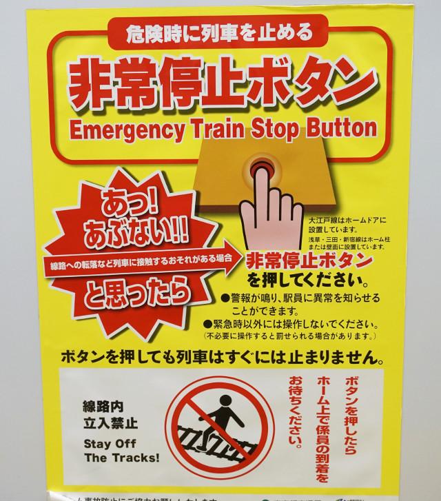 「あっ!あぶない!!(=線路への転落など列車に接触するおそれがある場合)と思ったら」(大江戸線各駅)。