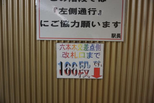 改札まで166段もある。こういう感じのお寺ありますよね(六本木駅)。