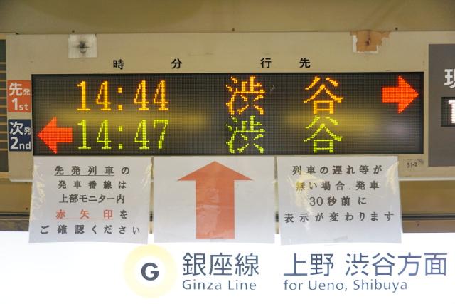 これ、ぱっと見でどういうことかわかるだろうか。僕はわからない(浅草駅)。