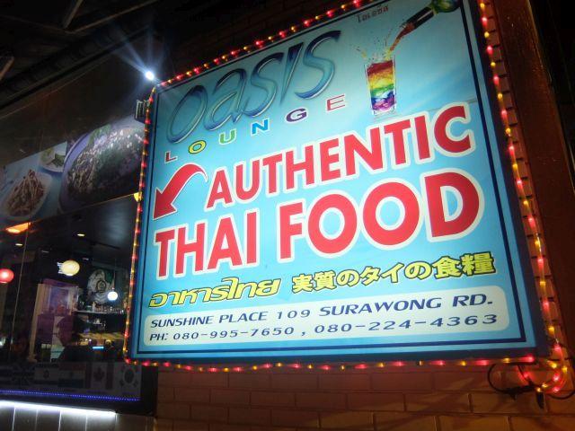 タイでみつけた「実質のタイの食糧」