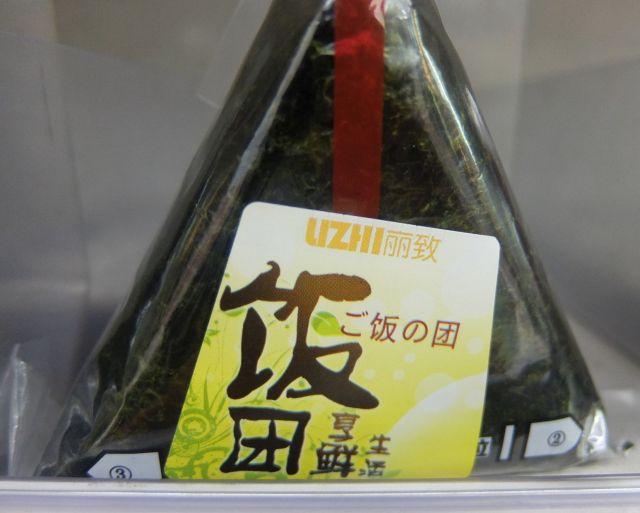 中国のコンビニでみつけた「ご飯の団」