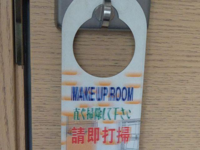 中国のホテルで。「直ぐ掃除して下さい」