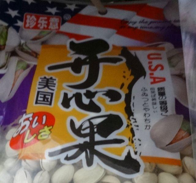 中国。USAアピールなのに、日本語を盛る。 何を考えているかわからないあたりがいい。ふゐつとやわちか。